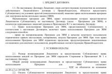 Подготовлю дополнительное соглашение, протокол разногласий 3 - kwork.ru