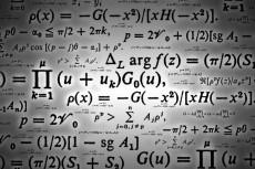 Помогу в решении учебных и-или научных задач по высшей математике 10 - kwork.ru