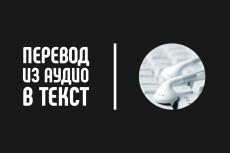 Набор текста с PDF и Djvu скана, фотографий и картинок, рукописи 33 - kwork.ru
