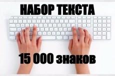 Набор текста с изображения, PDF файла, скана 13 - kwork.ru