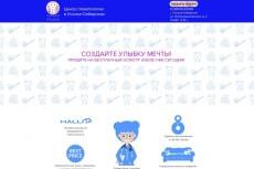 Сделаю один экран лендинга по готовой структуре 10 - kwork.ru