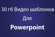 Вышлю около 600 SmatArt объектов PowerPoint 24 - kwork.ru