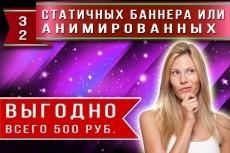 Создам баннеры для интернета 95 - kwork.ru