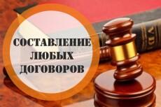 Подготовлю договор купли-продажи дома 19 - kwork.ru