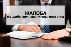 Договор любой сложности 25 - kwork.ru