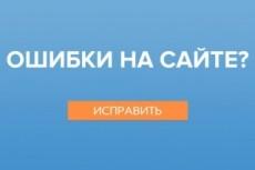Консультации по созданию, поддержке сайтов, групп в вк и подобного 6 - kwork.ru