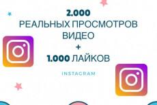 500000 просмотров на видео instagram 9 - kwork.ru
