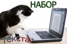 Конвертирую и откорректирую текст из фото, картинок и т.д 16 - kwork.ru