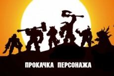 Прокачаю вашего персонажа в мобильной игре 3 - kwork.ru