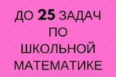 Помогу в решении учебных и-или научных задач по высшей математике 8 - kwork.ru