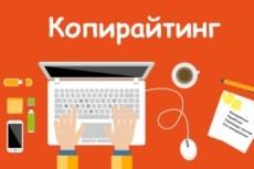 Отвечу на вопросы по копирайтингу 4 - kwork.ru