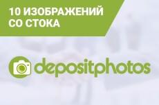 10 любых изображений со стока Shutterstock 3 - kwork.ru