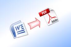 Конвертация DWG в PDF 7 - kwork.ru