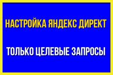 Настройка целей - яндекс метрика 23 - kwork.ru