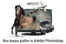 Сделаю качественно и вовремя обработку фото 3 - kwork.ru