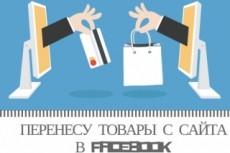 Добавлю товары в интернет-магазин 7 - kwork.ru