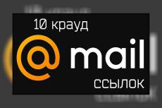 Размещение 10 естественных ссылок в сервисе ответов Mail. Ru 12 - kwork.ru