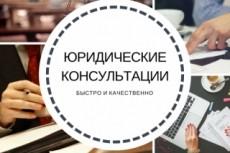 Окажу юридическую консультацию 36 - kwork.ru