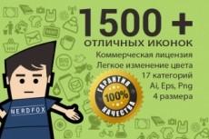 Создам 6 иконок 72 - kwork.ru