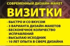 Разрабатываю дизайн-макет вывесок 28 - kwork.ru