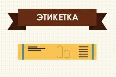 Сделаю этикетку в Zebra Designer 32 - kwork.ru