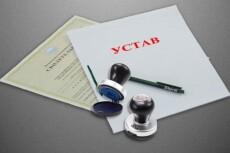 Составление претензий, жалоб, договоров 7 - kwork.ru