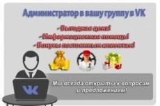Оформление группы vk. com 15 - kwork.ru