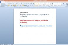 Набор рукописного текста из скана в Excel 11 - kwork.ru