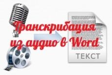 Переведу информацию из аудио или видео в текст 12 - kwork.ru