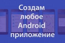 Доработка приложения под Android 21 - kwork.ru