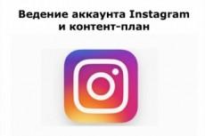 Управление аккаунтами в социальных сетях 6 - kwork.ru