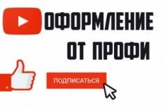 Оформление Youtube канала 23 - kwork.ru