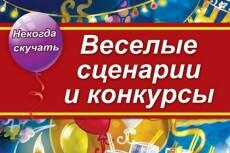 Сценарии детских пьес в стихах 14 - kwork.ru