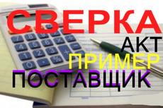 Сверка взаиморасчётов с контактами. Акт сверки 11 - kwork.ru