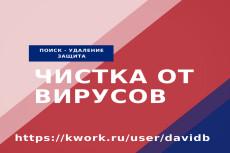 Перенос сайта на новый хостинг, Wordpress, DLE, Joomla, Bitrix 22 - kwork.ru