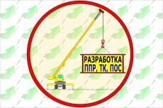 Оцифровка чертежей 29 - kwork.ru