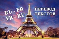 Переведу с английского на русский или наоборот 8 - kwork.ru