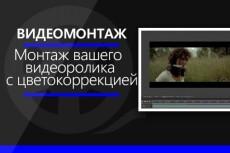 Оформлю ваш канал на YouTube 15 - kwork.ru