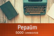 Напишу копирайт на 5000 знаков 53 - kwork.ru