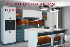 Визуализация интерьера, экстерьера 128 - kwork.ru