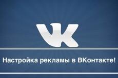 Настрою рекламу в Яндекс. Директ 6 - kwork.ru