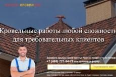 Продам сайт landing page ремонт холодильников 23 - kwork.ru
