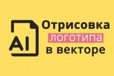 Переведу логотип в вектор 17 - kwork.ru