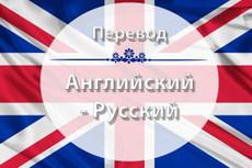 Сделаю технический, литературный перевод с английского на русский язык 4 - kwork.ru