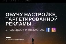 Научу раскручивать Instagram, супер качество 17 - kwork.ru