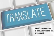 Сделаю перевод текстов с английского на русский и наоборот 22 - kwork.ru