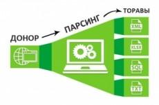 Парсинг сайтов, интернет-магазинов, импорт товаров 12 - kwork.ru