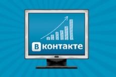 500 живых участников в группу ВК, ВКонтакте, без ботов и программ 19 - kwork.ru