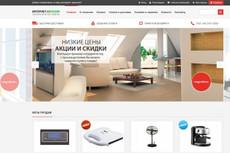 Готовый интернет-магазин JE-sagitta 18 - kwork.ru