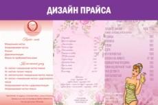 Дизайн открытки 31 - kwork.ru